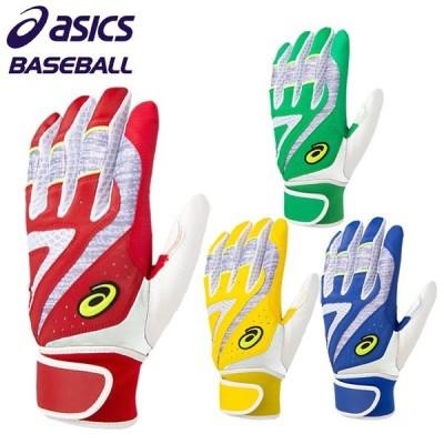 asics アシックス 野球 一般 バッティンググローブ バッティング用カラー手袋 両手用 当て革補強 刺繍対応 3121A467
