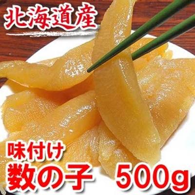 北海道産 味付け数の子 カズノコ 醤油漬け 塩分控えめ2.8%、500g 極上品の 訳あり わけあり 特大サイズの折れ混ざり (正月 おせち)
