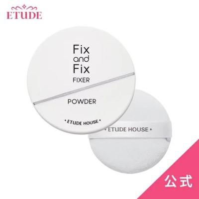 フェイスパウダー フィックス&フィックス パウダーフィクサー 公式 エチュードハウス ETUDE 韓国コスメ
