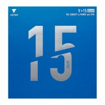 VICTAS(ヴィクタス) 卓球ラケット VICTAS V)15 スティフ 裏ソフトラバー 20521 【カラー】レッド 【サイズ】MAX