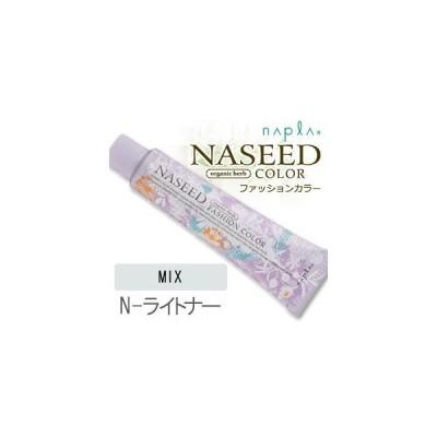 ナプラ ナシードカラー ファッションシェード N-ライトナー 第1剤 80g