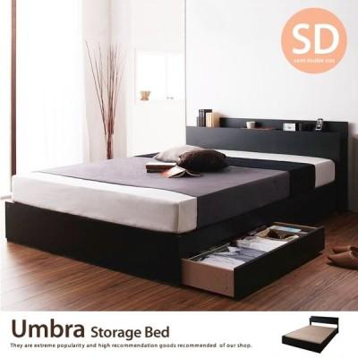 セミダブル 高密度ポケットコイルマットレス付 ベッド セミダブルベッド ベッドフレーム おしゃれ家具 北欧 小物置き フレーム 引き出し収納付き 充電