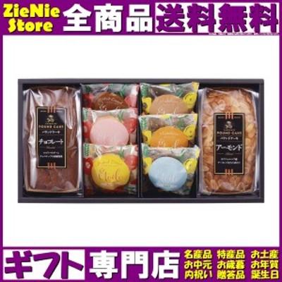 スウィートタイムケーキ・焼き菓子セット SW-CO  ギフト プレゼント お中元 御中元 お歳暮 御歳暮