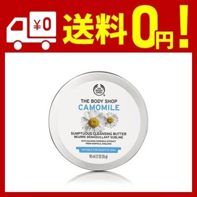 THE BODY SHOP ザ・ボディショップ サンプチュアス クレンジングバター CA 90ml【正規品】