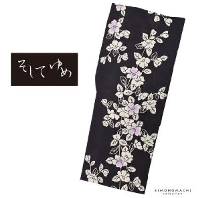 浴衣 レディース ブランド浴衣単品 「そしてゆめ 黒地 蔓日々草 20SY-21」 日本製 フリーサイズ <H>