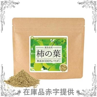 健康・野草茶センター 柿の葉茶 柿茶 国産 無添加 柿の葉100% 粉末 パウダー 健美茶 100g
