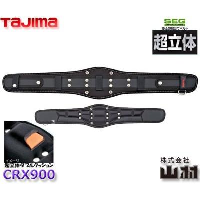 タジマ 安全帯 胴当てベルト 900mm サイズ:L CRX900