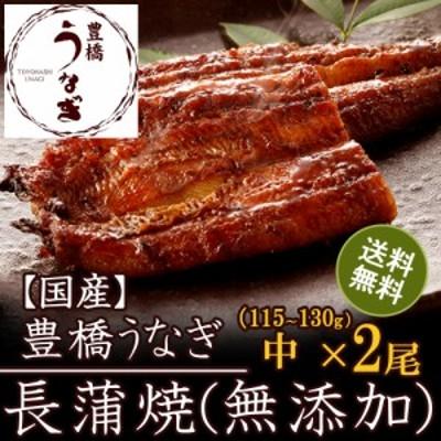 豊橋うなぎ蒲焼き(無添加)中115-130g×2尾  国産 ウナギ 鰻 送料無料
