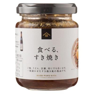 久世福商店 食べる、すき焼き fsh01982 1個