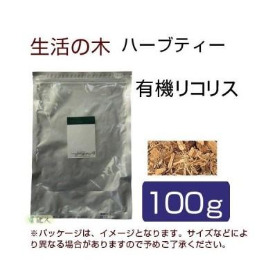 生活の木 ハーブティー 有機リコリス 100g  - 生活の木