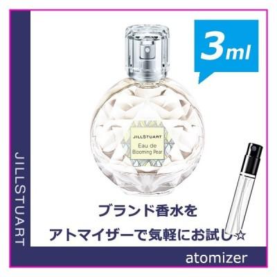 [3.0mL] JillStuart ジルスチュアート 香水 オード ブルーミングペアー オードトワレ 3.0mL * お試し 香水 アトマイザー ミニ サンプル