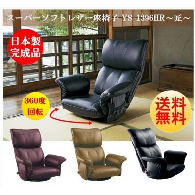 宮武製作所 日本製 国産 肘付 ソフトレザー 座椅子 匠 YS-1396HR 360度回転 回転式 リクライニングチェア フロアチェア レバー式 ハイバック 快適 お祝い
