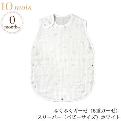 10mois ディモワ ふくふくガーゼ スリーパー (ベビーサイズ) ホワイト