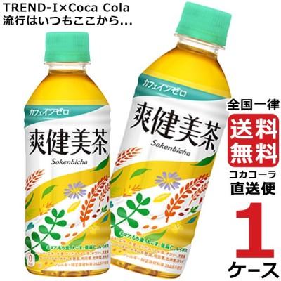 爽健美茶 PET 300ml 1ケース × 24本 合計 24本 送料無料 コカコーラ社直送 最安挑戦