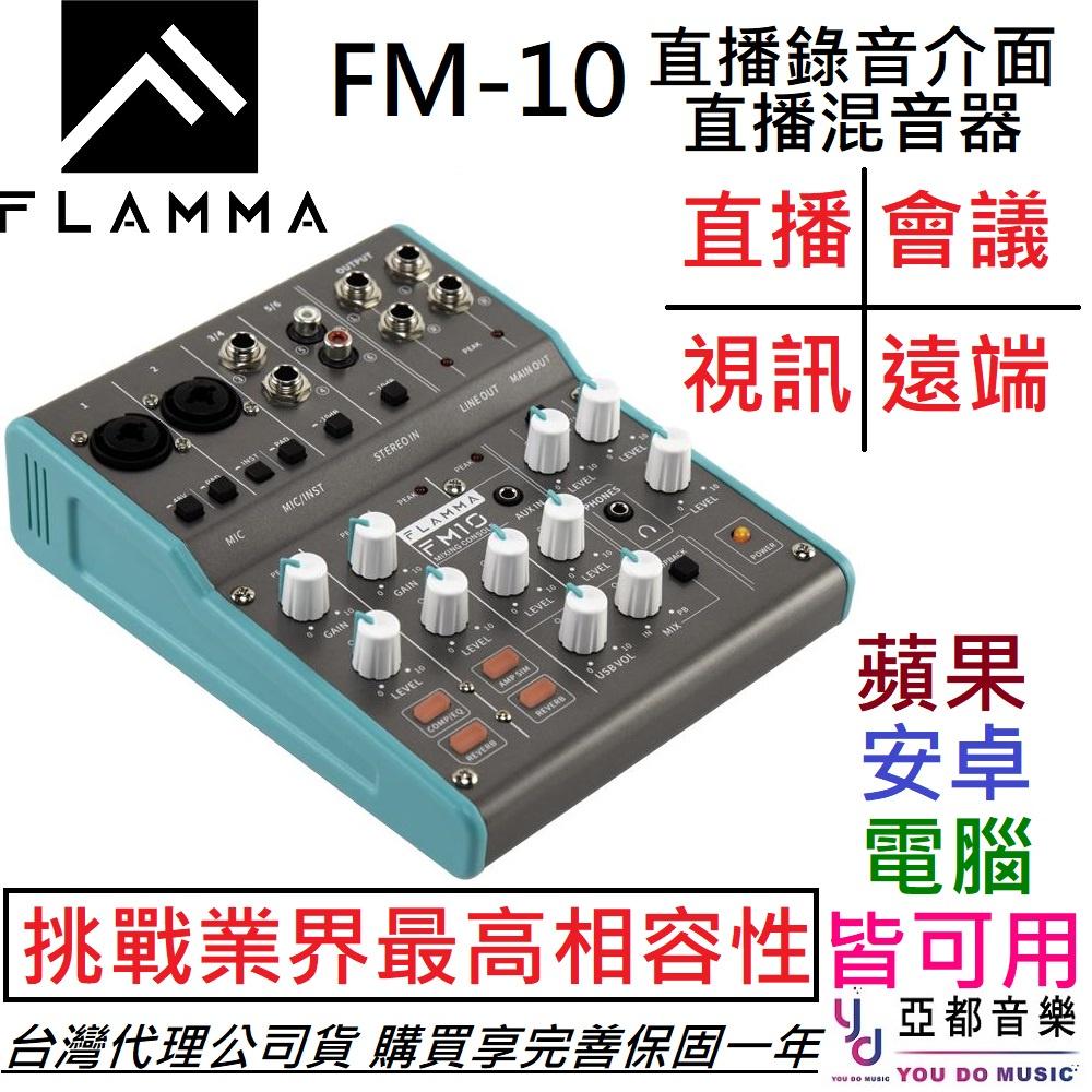 (贈直播線材) FLAMMA FM10 直播 錄音 混音器 錄音 介面 AG06 公司貨 手機 蘋果 Mixer