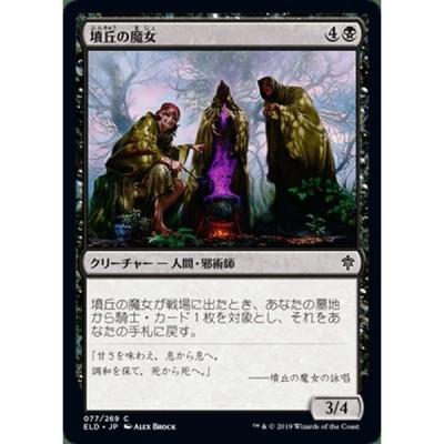 MTG マジック:ザ・ギャザリング 墳丘の魔女 コモン  エルドレインの王権 ELD 077   日本語版 クリーチャー 黒