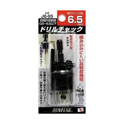 サンフラッグ(新亀製作所) ドリルチャック 0.5−6.5mm JB-65 2122260