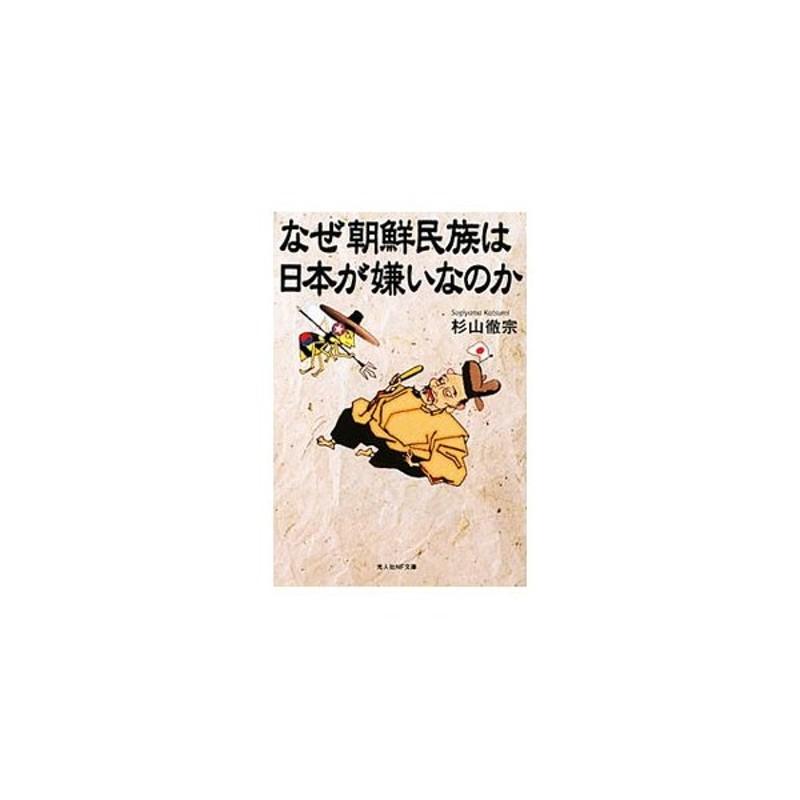 なぜ朝鮮民族は日本が嫌いなのか/杉山徹宗 通販 LINEポイント最大GET ...