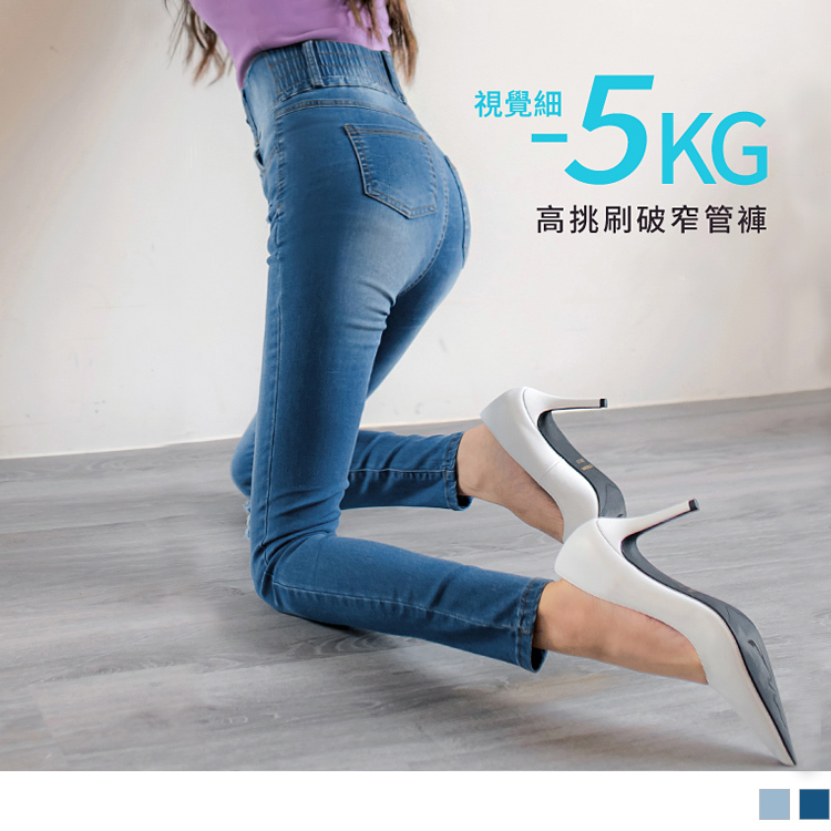 視覺-5KG。排釦塑腹高挑窄管牛仔褲