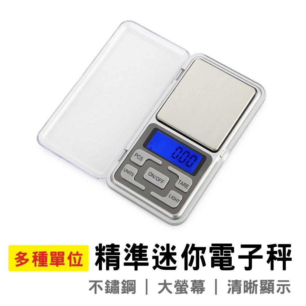 隨身迷你電子秤 200g承重 0.01g超精準測量 珠寶秤 口袋秤 粉末秤