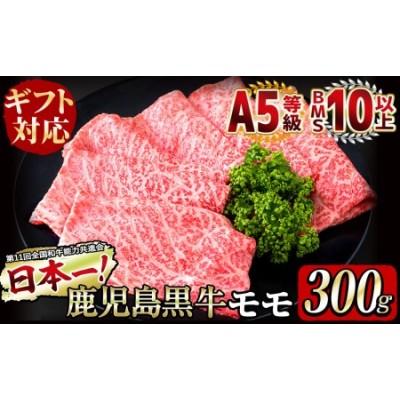 b0-037 【ギフト専用】鹿児島黒牛モモスライス(300g)