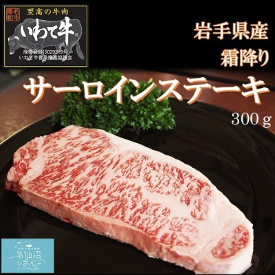 A5ランク いわて黒毛和牛 サーロインステーキ (200g×2枚) からくわ精肉店 いわて牛 気仙沼 お取り寄せ グルメ 焼き肉 お中元