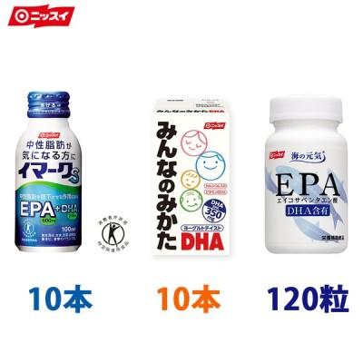 イマークS10本、みんなのみかたDHA10本、海の元気EPA120粒まるっとお試しセット