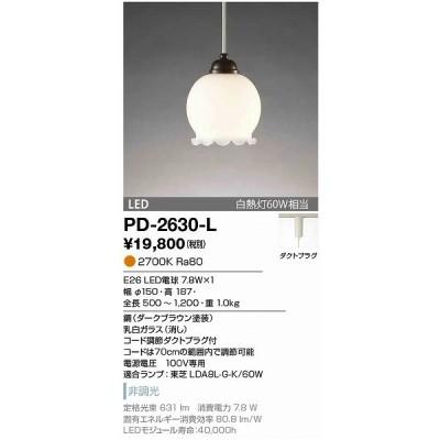 PD-2630-L 山田照明 ペンダントライト ダークブラウン LED