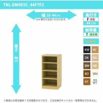 オーダー家具 収納棚 オーダーラック 幅35~44cm 高さ90 奥行44cm