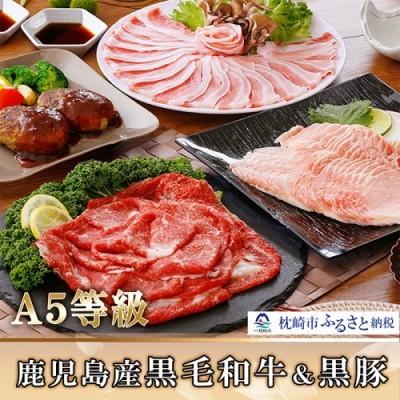 CC-63 鹿児島県産黒毛和牛・黒豚