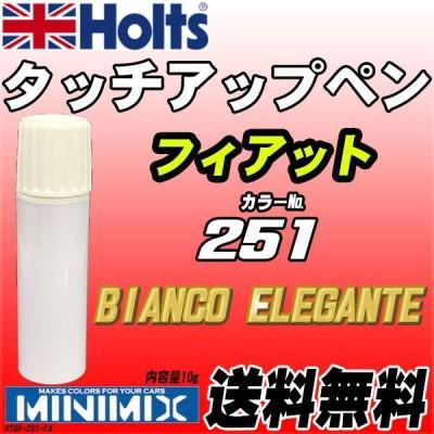 タッチアップペン フィアット 251 BIANCO ELEGANTE Holts MINIMIX