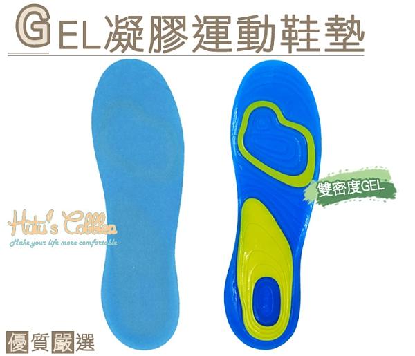 鞋墊.GEL凝膠運動鞋墊.後跟包覆.運動鞋使用.高彈力.2款 男/女【鞋鞋俱樂部】【906-C102】