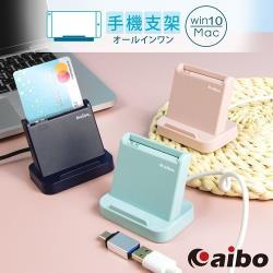 aibo AB25 直立式支架晶片讀卡機(附Type-C轉接頭)