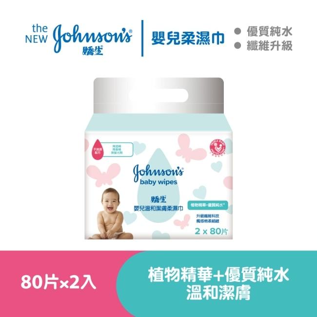 嬌生嬰兒溫和潔膚柔濕巾80片2包【全心升級】