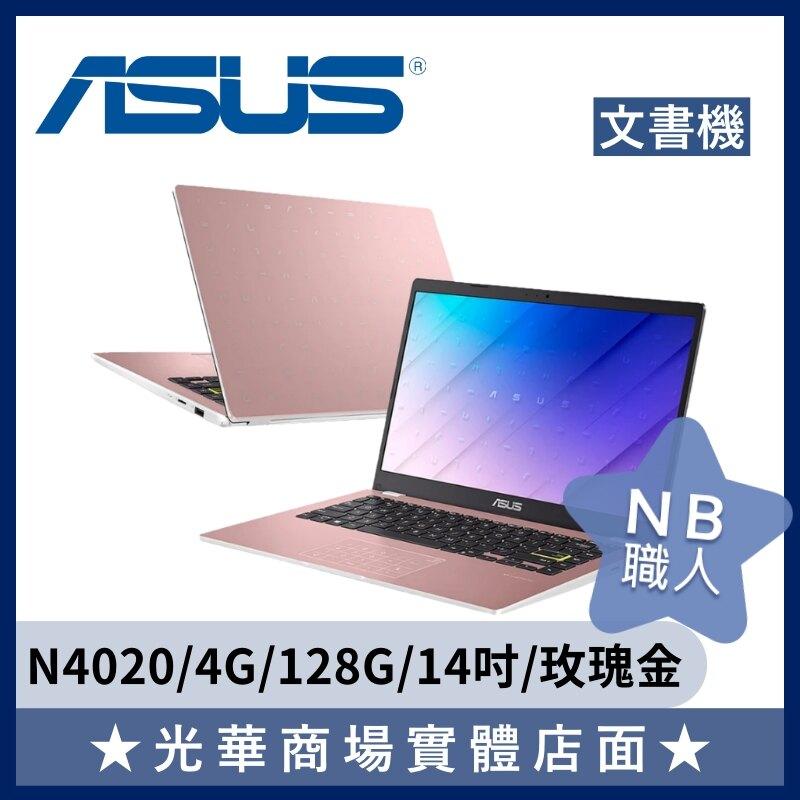 【NB職人】輕薄 文書 ASUS華碩 追劇 簡報 商務 4G/128GB/14吋 金 N4020 筆電 E410MA-0661PN4020