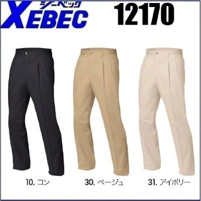 チノツータックパンツ 12170 ジーベック XEBEC 春夏 70cm〜120cm 形態安定加工 (すそ直しできます)