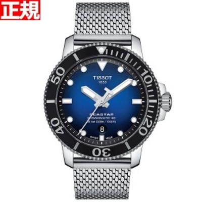 ティソ TISSOT 腕時計 メンズ シースター 1000 オートマティック SEASTAR 1000 POWERMATIC 80 自動巻き T120.407.11.041.02