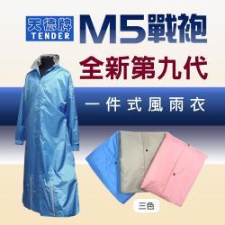 [天德牌] M5一件式風雨衣+隱藏鞋套(戰袍第九代素色版)淺藍(連身雨衣)