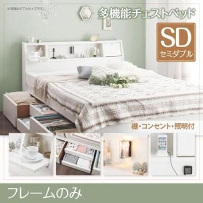 セミダブルベッド フレームのみ 収納ベッド フラップ棚・照明・コンセント付チェストベッド