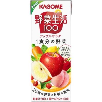 送料無料 24本 カゴメ 野菜生活100 アップルサラダ200ml 賞味期限2021.09.19以降