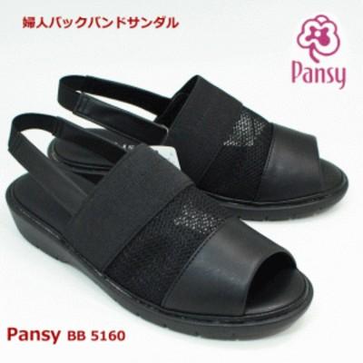 Pansy パンジーBB-5160 バックバンド サンダル 婦人 サンダル楽ちん お仕事、普段履き メッシュ 夏 オフィス