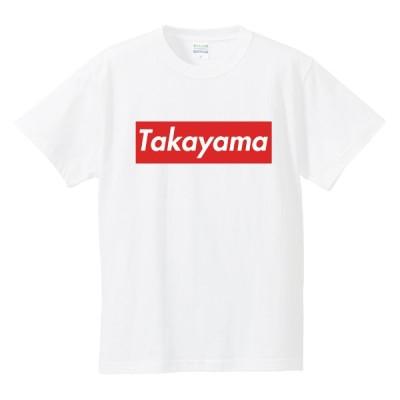 おもしろTシャツ 「Takayama」 ジョーク/面白い/メンズ/レディース/tshirts/サイズS〜XL【ゆうパケット対応】