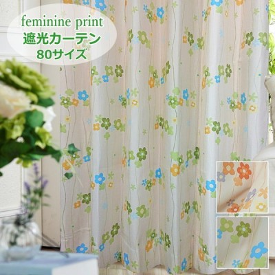 カーテン 遮光カーテン 北欧プリント柄 ローラ 色グリーン・オレンジ 80サイズオーダーカーテン ドレープカーテン curtain