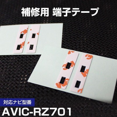AVIC-RZ701 パイオニア カロッツェリア フィルムアンテナ 補修用 端子テープ 両面テープ 交換用 4枚セット avic-rz701
