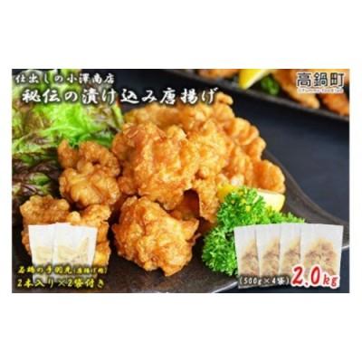 <仕出しの小澤商店秘伝の漬け込み唐揚げ 2.0kg+若鶏の手羽先(唐揚げ用) 2本入り×2袋>