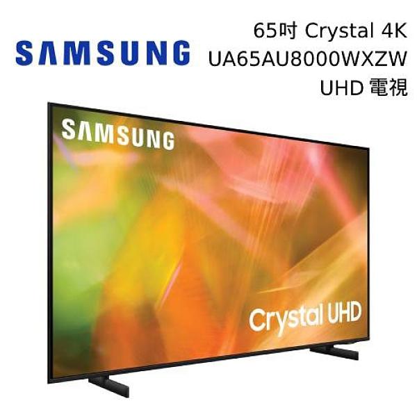 【結帳再折+分期0利率】SAMSUNG 三星65吋 65AU8000 Crystal 4K UHD電視 UA65AU8000WXZW 台灣公司貨