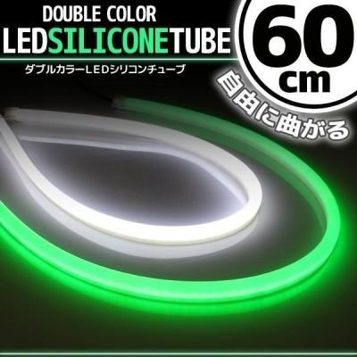 シリコンチューブ LED ライト ホワイト/グリーン 白/緑 60cm 2本セット ネオン ランプ イルミ ポジション ス デイライト アイライン