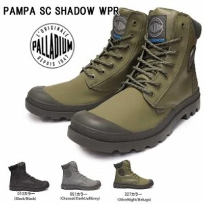 パラディウム 防水 スニーカーブーツ 05925 パンパ SC シャドウ WPR レインブーツ メンズ レディース PALLADIUM PAMPA SC SHADOW