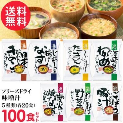 フリーズドライ 味噌汁 5つの味詰め合わせ 計100食入り(5種類×20P) お味噌汁 みそ汁 コスモス食品 インスタント 送料無料