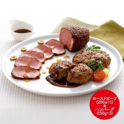 ギフト 送料無料 北海道産牛ローストビーフ&ハンバーグセット ローストビーフ 200g ハンバーグ 5個 SS-018 お取り寄せ 特産 手土産 お祝い 食品 敬老の日 2021